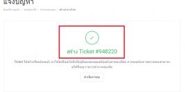topic8053_Ticket